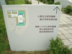 敷地入り口の案内板