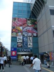三鷹駅南口 CORAL