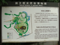 佐倉城址公園案内板