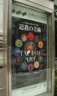 『知られざるタオの世界 道教の美術』