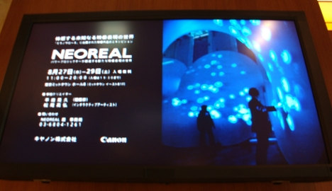 「NEOREAL」展