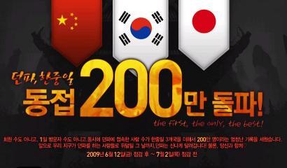 日韓中200万人同時接続者数T01