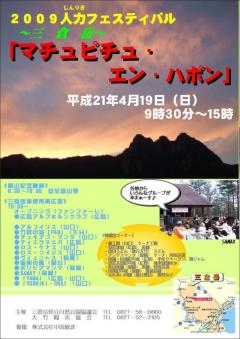 第2回マチュピチュ・エン・ハポン ポスター