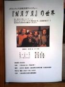 広島では初の上演