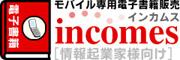 インカムス情報起業