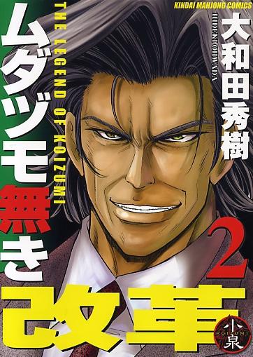 近代麻雀コミックス・大和田秀樹先生