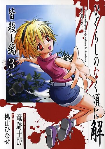 Gファンタジーコミックスさま・桃山ひなせ先生・竜騎士07先生