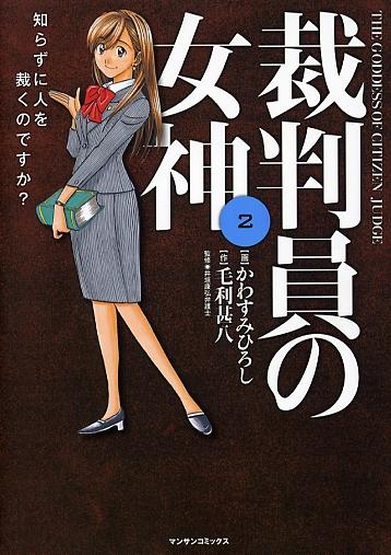 マンサンコミックスさま・かわすみひろし先生・毛利甚八先生