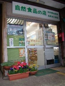20080513店のテッセン 012