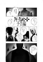 スーパーヒーロー 01