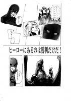 スーパーヒーロー 06