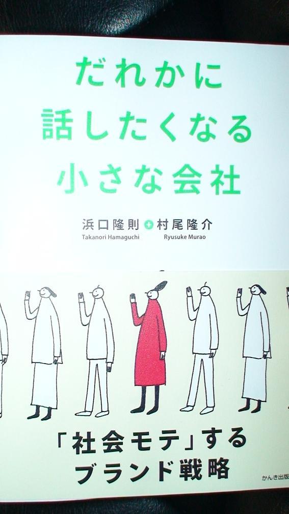 ☆村尾隆介筆☆【誰かに話したくなる小さな会社】?社会モテするブランド戦略