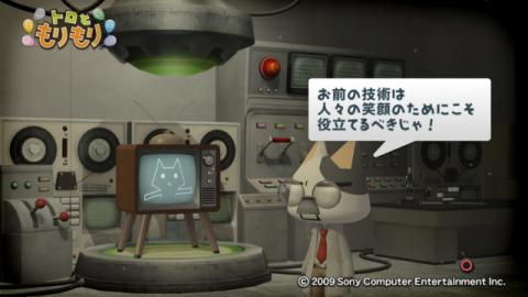 テレビさん物語 20