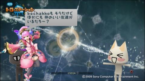 torosuteNo.003 PSP2 44