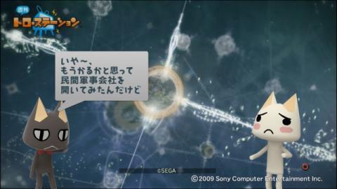 torosuteNo.003 PSP2 47