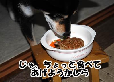食べてあげようかしら