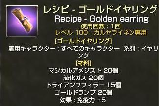 レシピ-ゴールドイヤリング