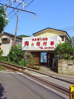肉の稲村亭