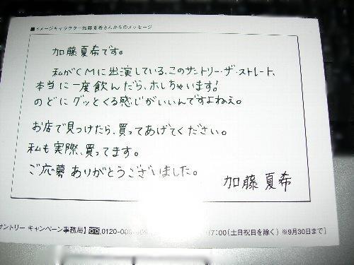 加藤夏希ちゃん手紙