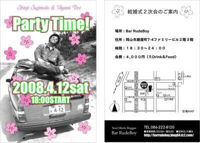 杉本二次会party time