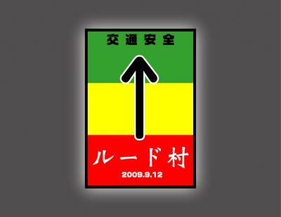 →看板(直進2)