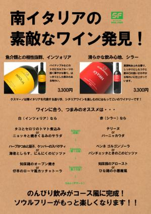 このワイン、「ブログ見たよ」で10%OFF!!