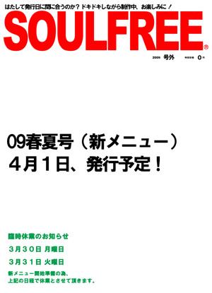 09春夏号予告(休業案内)