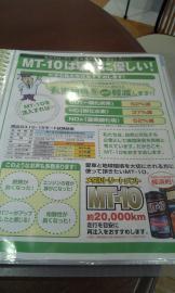 mt10.jpg