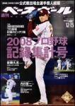 週刊ベースボール12.15