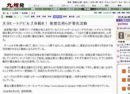 読売九州大分ヒートデビルズ存続署名