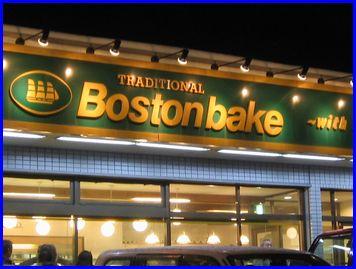 Bostonbake-2009-2-27-1.jpg