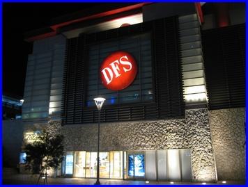 DFS-Okinawa-2009-9-9.jpg