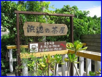 Hamabe-2009-9-11.jpg