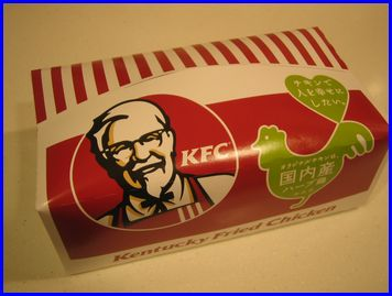 KFC-2008-12-20-1.jpg