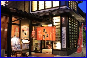 Kikuyo-2009-8-21.jpg