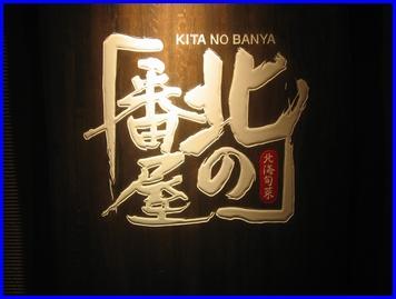 KitaNoBanya-2009-8-22-3.jpg