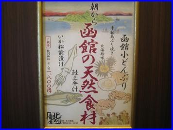 KitaNoBanya-2009-8-22_20090825223323.jpg