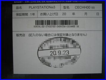 PS3-2008-10-25.jpg