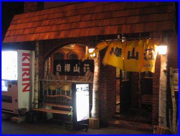 Shirakabasanso-2008-10-10-1.jpg