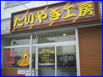 Taiyaki-2009-3-7-1.jpg