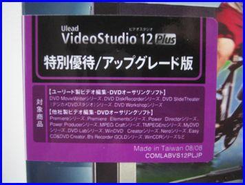 VideoStudio12plus-2.jpg