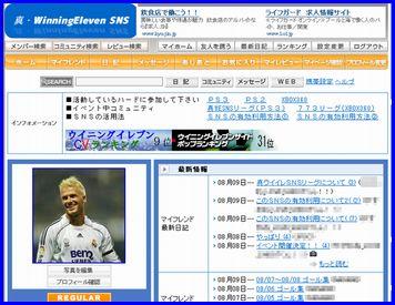 WE-SNS-2008-8-10.jpg