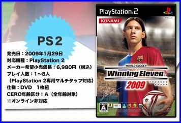 WE2009-PS2.jpg