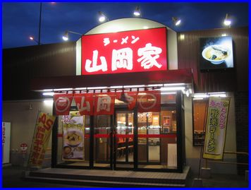 Yamaokaya-2009-5-9-1.jpg