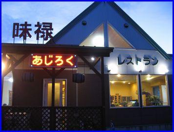 ajiroku-2008-5-11-1.jpg
