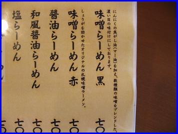 daichi-menu-2008-6-8.jpg