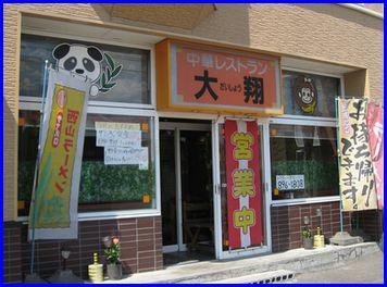 daisho-2008-5-11.jpg