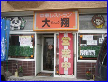 daisho-2008-8-30-1.jpg