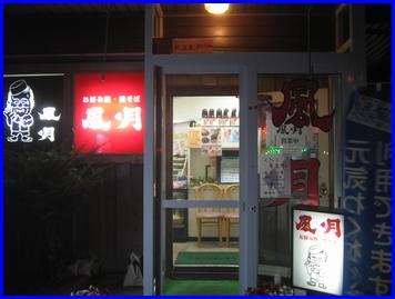 fugetsu-2009-8-12.jpg
