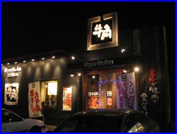 gyukaku-2008-11-22-1.jpg